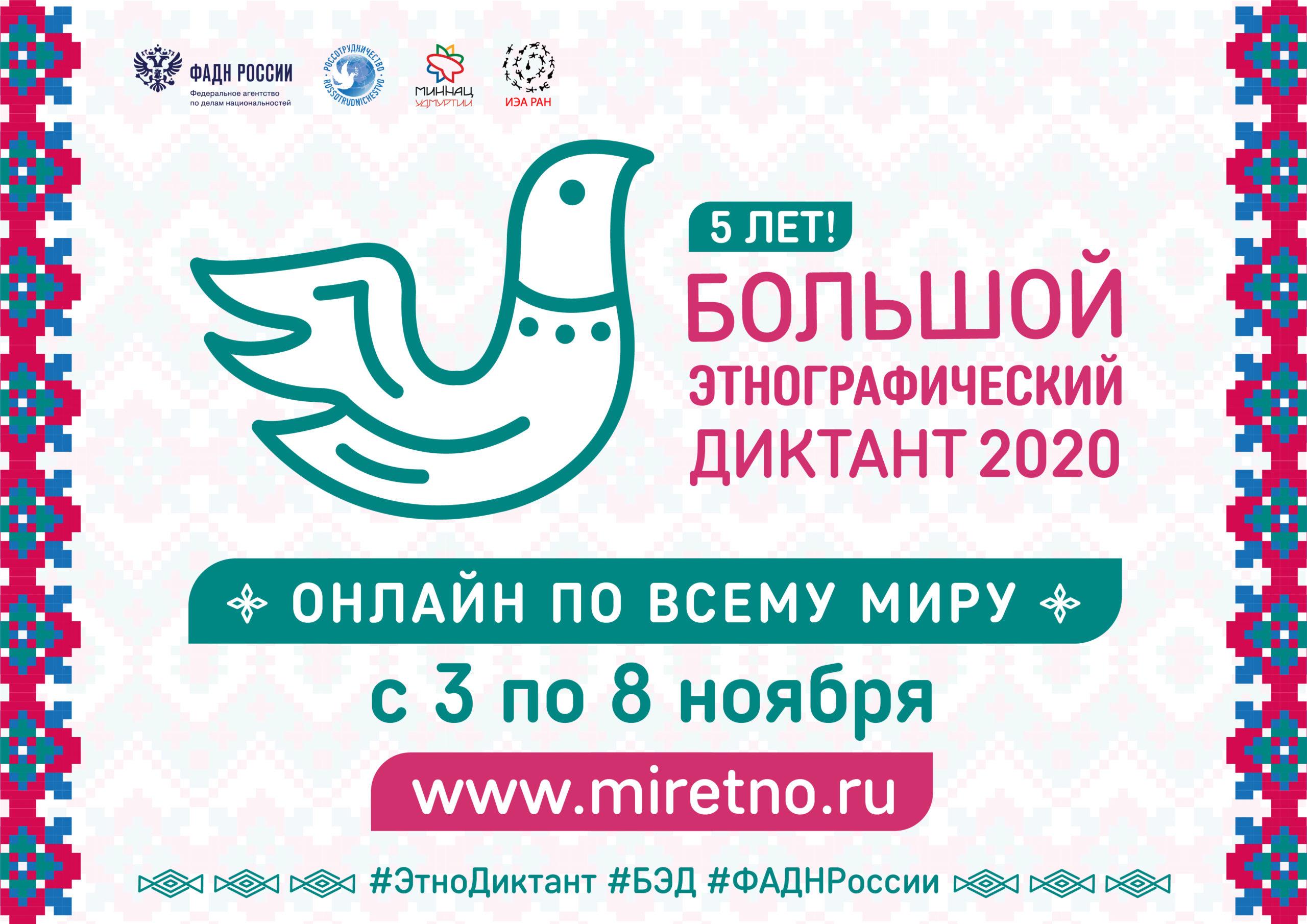 Большой этнографический диктант пройдет в Кузбассе